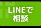 LINEで 相談