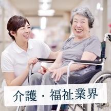 介護・福祉業界