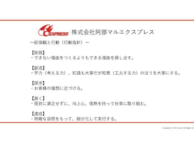 経営合宿資料1日目